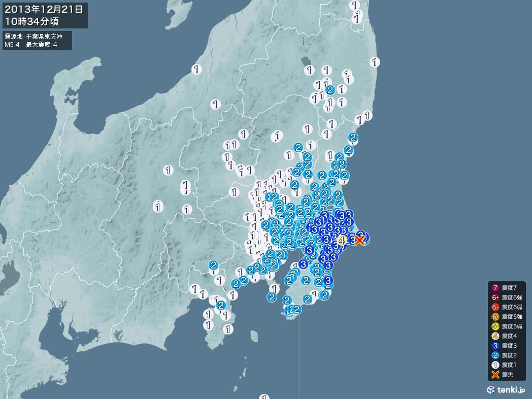 地震情報 2013年12月21日 10時34分頃発生 最大震度:4 震源地:千葉県東方沖(拡大画像)