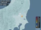 2013年12月25日15時00分頃発生した地震