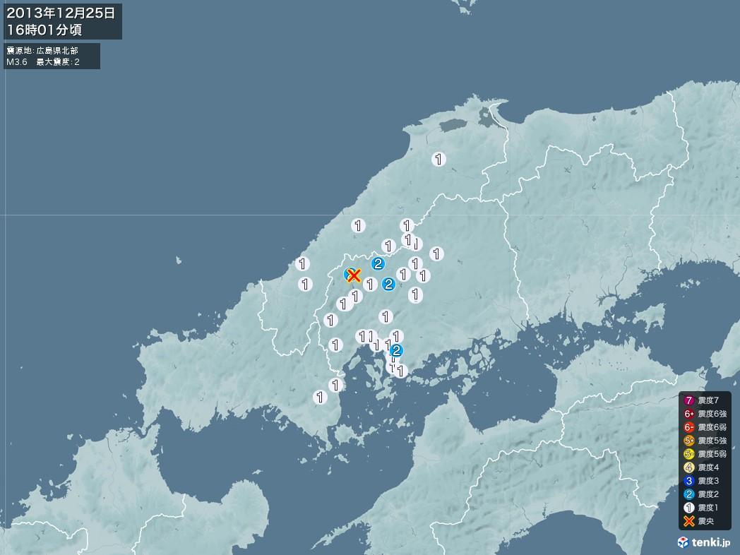 地震情報 2013年12月25日 16時01分頃発生 最大震度:2 震源地:広島県北部(拡大画像)
