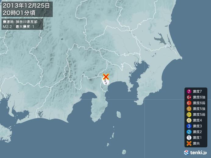 地震情報(2013年12月25日20時01分発生)
