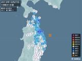 2013年12月27日19時31分頃発生した地震