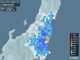 2013年12月31日10時03分頃発生した地震