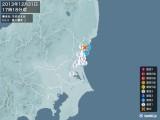 2013年12月31日17時18分頃発生した地震