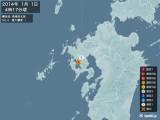 2014年01月01日04時17分頃発生した地震