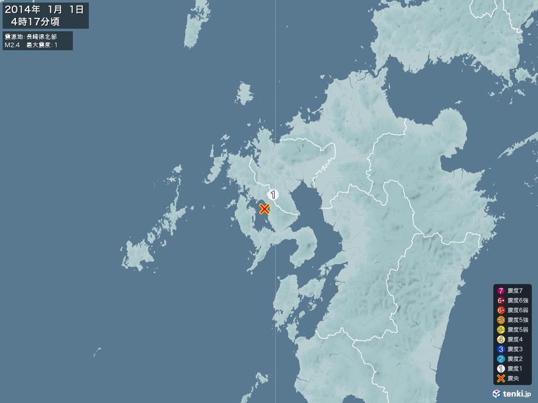 地震情報 2014年01月01日 04時17分頃発生 最大震度:1 震源地:長崎県北部(拡大画像)