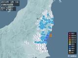 2014年01月01日23時39分頃発生した地震