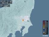 2014年01月02日00時44分頃発生した地震