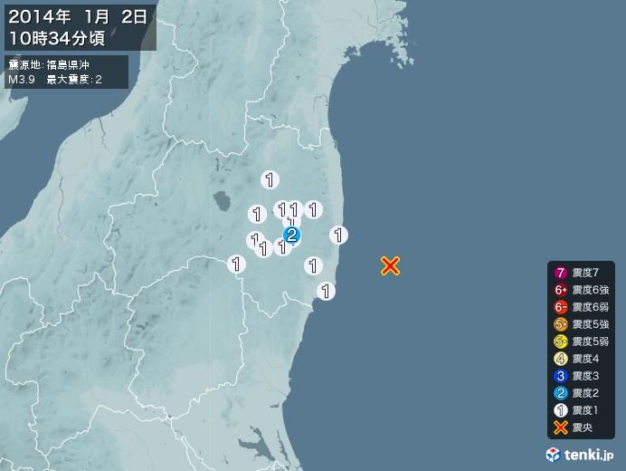 地震情報(2014年01月02日10時34分発生)