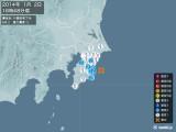 2014年01月02日16時48分頃発生した地震