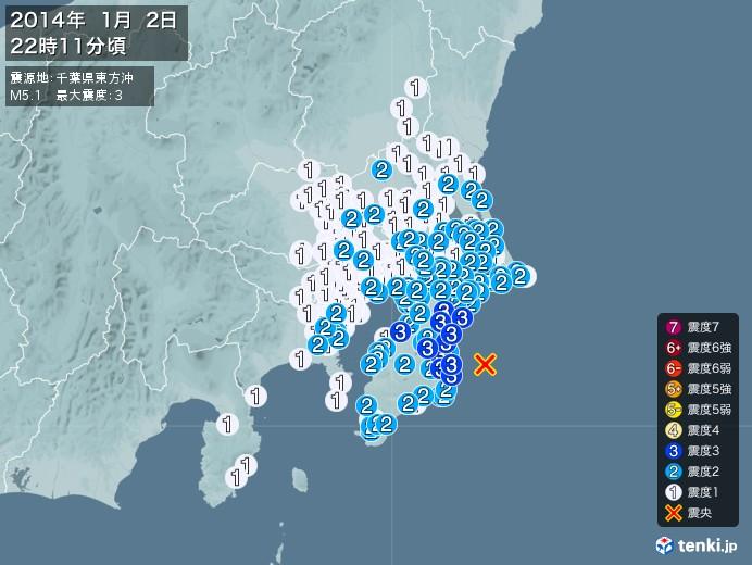 地震情報(2014年01月02日22時11分発生)