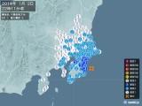 2014年01月02日22時11分頃発生した地震