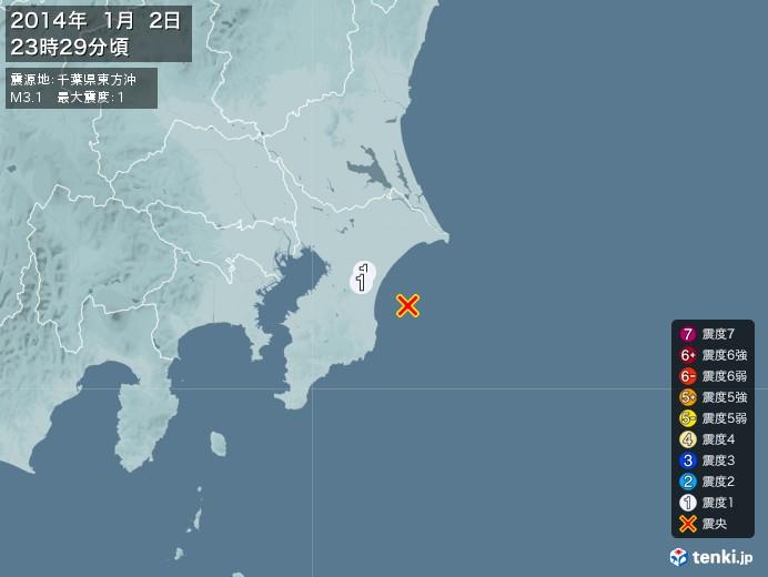 地震情報(2014年01月02日23時29分発生)