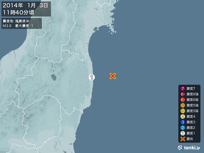 地震情報(2014年01月03日11時40分発生)