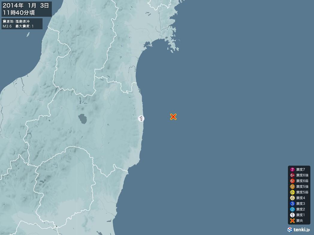 地震情報 2014年01月03日 11時40分頃発生 最大震度:1 震源地:福島県沖(拡大画像)