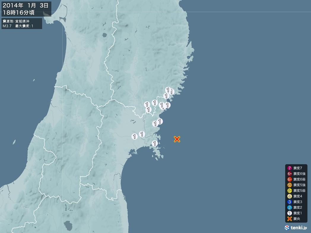 地震情報 2014年01月03日 18時16分頃発生 最大震度:1 震源地:宮城県沖(拡大画像)