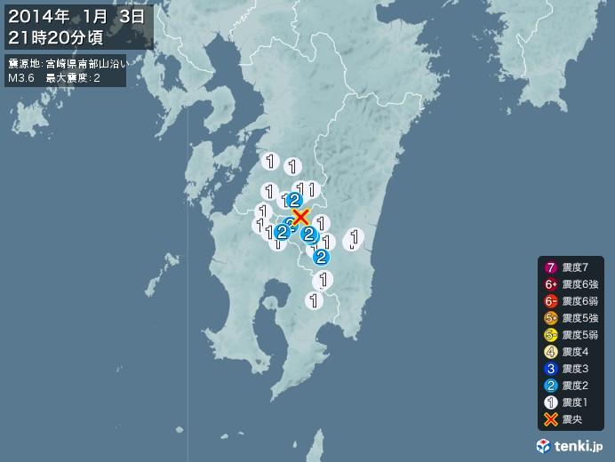 地震情報(2014年01月03日21時20分発生)