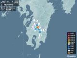 2014年01月03日21時20分頃発生した地震