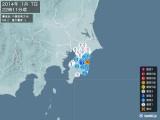 2014年01月07日22時11分頃発生した地震