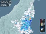 2014年01月09日03時57分頃発生した地震