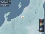 2014年01月09日05時35分頃発生した地震