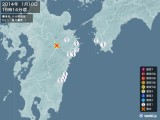 2014年01月10日16時14分頃発生した地震