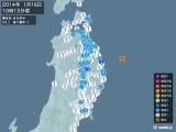 2014年01月16日10時12分頃発生した地震