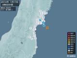2014年01月17日04時32分頃発生した地震