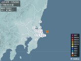 2014年01月28日17時35分頃発生した地震