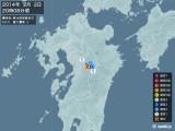 2014年02月02日20時08分頃発生した地震