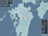 2014年02月02日20時13分頃発生した地震