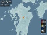 2014年02月02日21時31分頃発生した地震