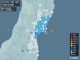 2014年02月06日21時10分頃発生した地震