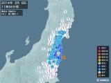 2014年02月08日11時34分頃発生した地震