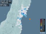 2014年02月09日19時54分頃発生した地震