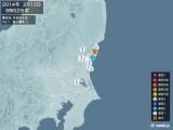 2014年02月10日09時52分頃発生した地震