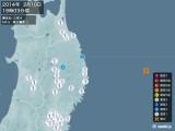 2014年02月10日19時03分頃発生した地震