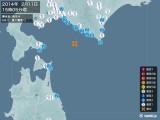 2014年02月11日15時05分頃発生した地震