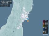 2014年02月12日06時34分頃発生した地震