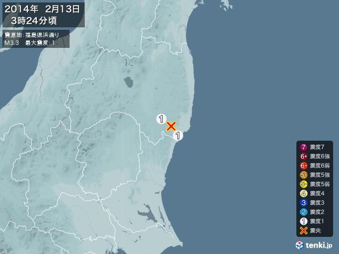 地震情報(2014年02月13日03時24分発生)