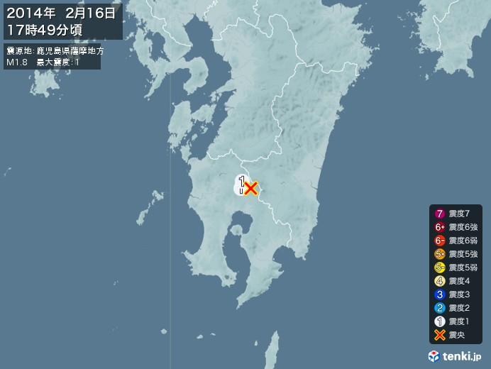 地震情報(2014年02月16日17時49分発生)
