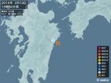 2014年02月19日19時54分頃発生した地震