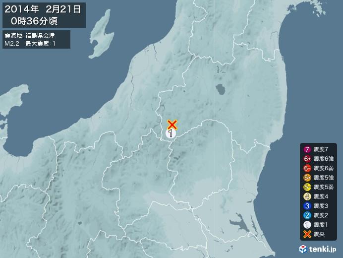 地震情報(2014年02月21日00時36分発生)