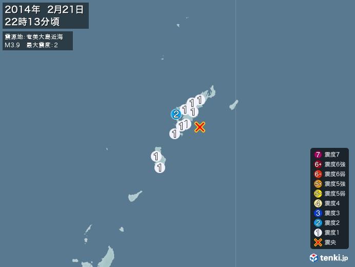 地震情報(2014年02月21日22時13分発生)