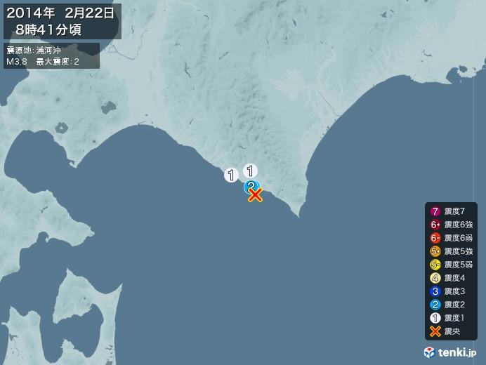 地震情報(2014年02月22日08時41分発生)
