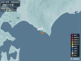 2014年02月22日08時41分頃発生した地震