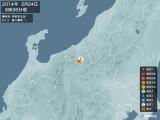 2014年02月24日06時36分頃発生した地震