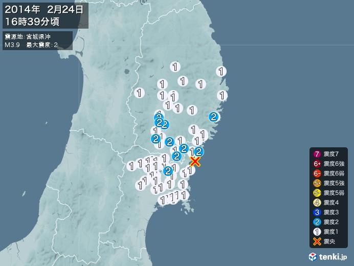 地震情報(2014年02月24日16時39分発生)
