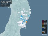 2014年02月24日16時39分頃発生した地震