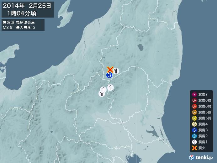 地震情報(2014年02月25日01時04分発生)
