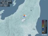 2014年02月25日01時04分頃発生した地震